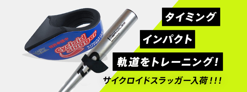 野球,硬式,竹バット,通販