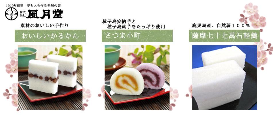 薩摩芋菓子ぼっけもん