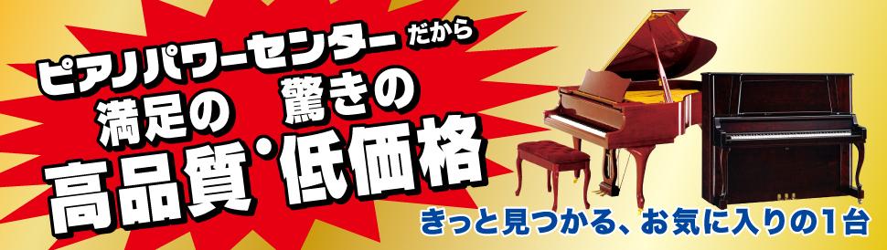 ピアノパワーセンターバナー