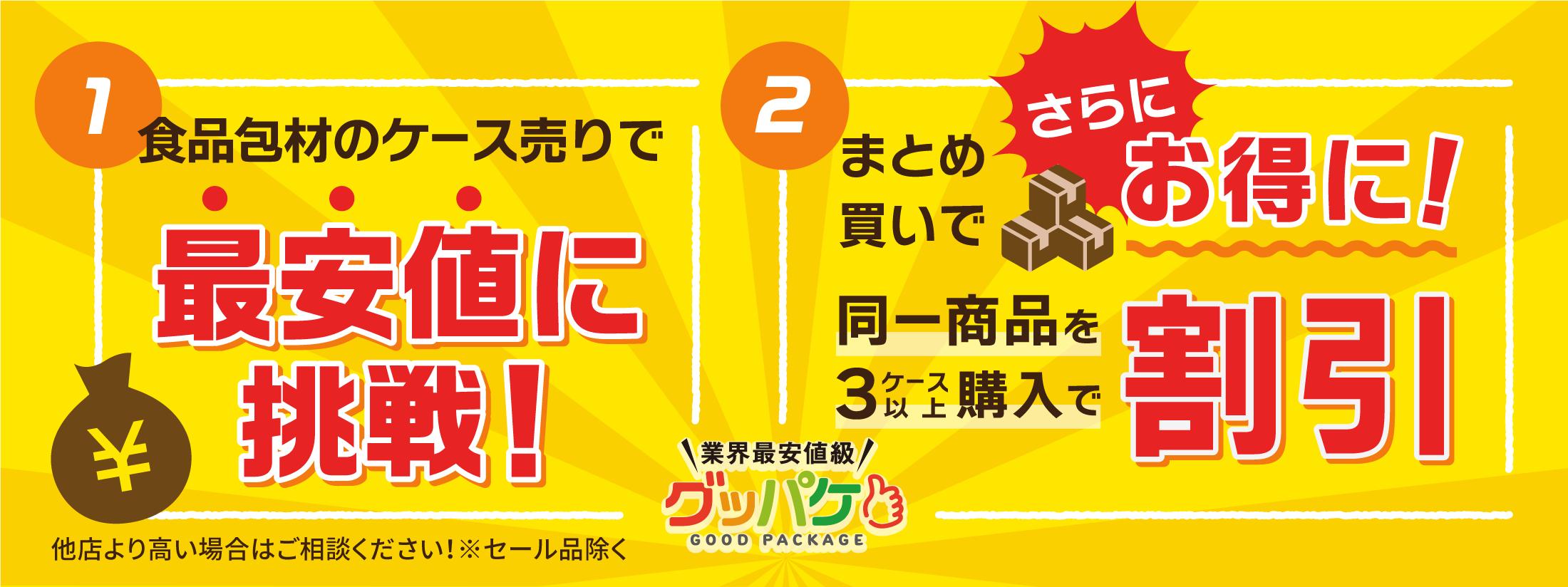 蓋付の鍋型容器HOTPOT