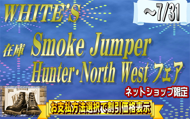 Gulf Trading 10周年記念 White's(ホワイツ) 全品セール