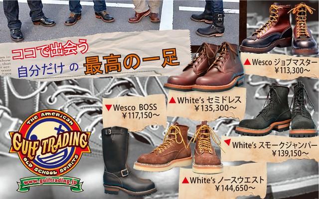 White's(ホワイツ)・Wesco(ウエスコ)  GWセール延長開催中
