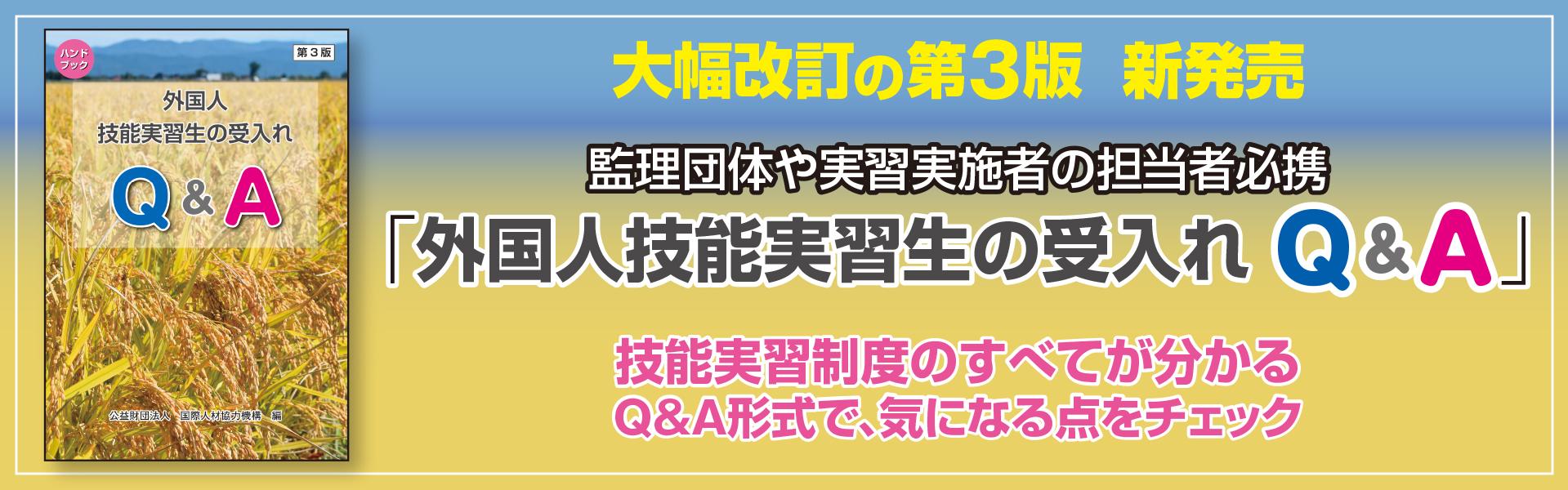 Q&A第3版