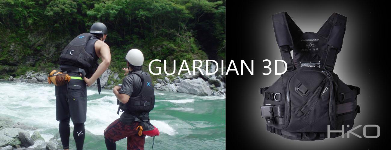 ガーディアン3D