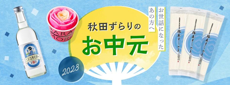 秋田地域支え合い応援プロジェクト