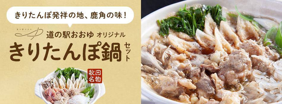 きりたんぽ2018