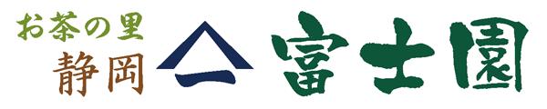 お茶の里 静岡 富士園