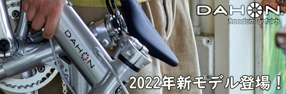 2022 DAHON 予約受付開始