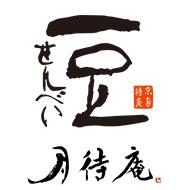 月待庵オンラインショップ|豆せんべい
