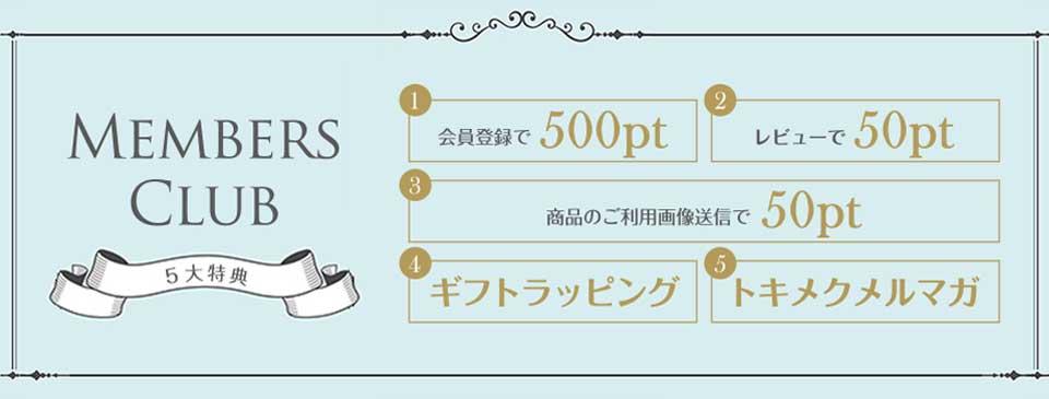 横浜山手のフランス雑貨ラメゾンドレイル公式通販・会員特典